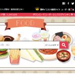 【イラストAC】無料イラスト画像素材サイト