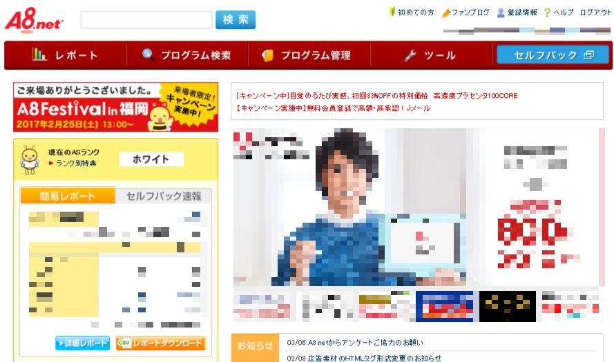 A8.net 公式サイト