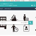 シルエットAC無料画像素材サイト