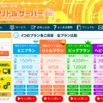 【リトルサーバー】月額150円・格安レンタルサーバーの実態とは!?