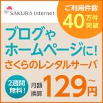 さくらインターネットのレンタルサーバーの実態とは?