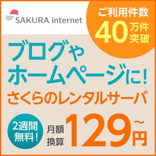 さくらインターネットのレンタルサーバー