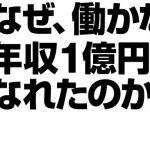 アフィリエイトで年収1億円を稼ぐ川島和正さん