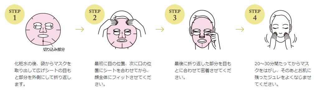 PREMIUM PUReSA(プレミアムプレサ) の顔パック使用方法