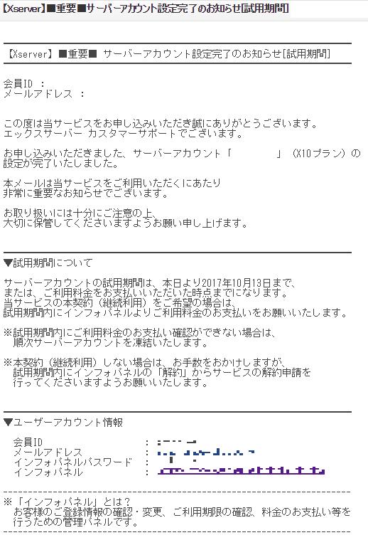 エックスサーバー申込