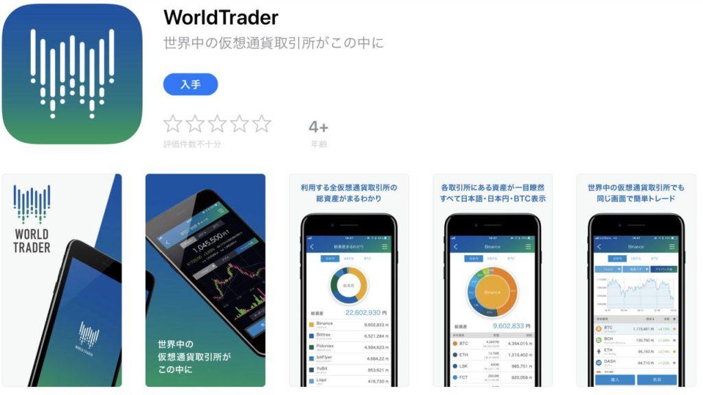 WORLD TRADER(ワールドトレーダー)のアフィリエイトの登録